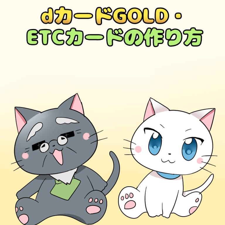 イラスト文字で 『dカード GOLD・ETCカードの作り方』 と記載し、白猫と博士がいるイラスト(dカード GOLDの画像も)