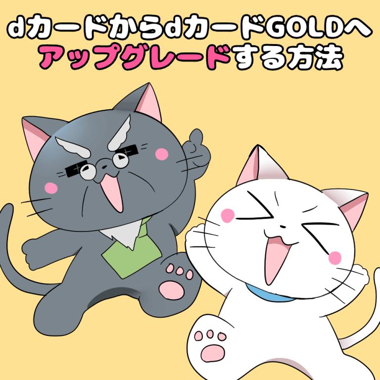 イラスト文字で 「dカードからdカード GOLDへアップグレードする方法」 と記載し、下に白猫と博士がいるイラスト(背景にdカード GOLD)