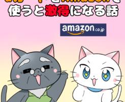 イラスト文字で 『dカードをAmazonで使うと激得になる話』 と記載し、下の白猫と博士がいるイラスト(背景にAmazonのロゴとdカード)