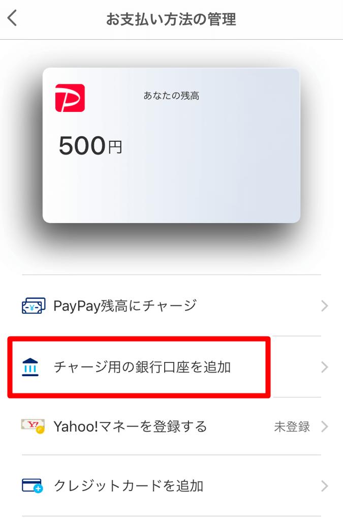 PayPay銀行口座に登録