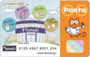 トモズPontaカード