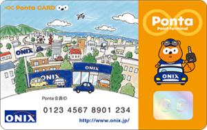 ONIXPontaカード