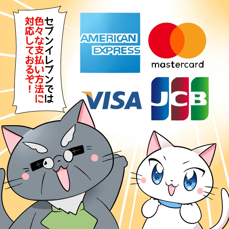 博士が白猫に 『セブンイレブンでは色々な支払い方法に対応しておるぞ!』 と言っていて、背景にVISA、MasterCard、JCB,AMEXのロゴがあるイラスト