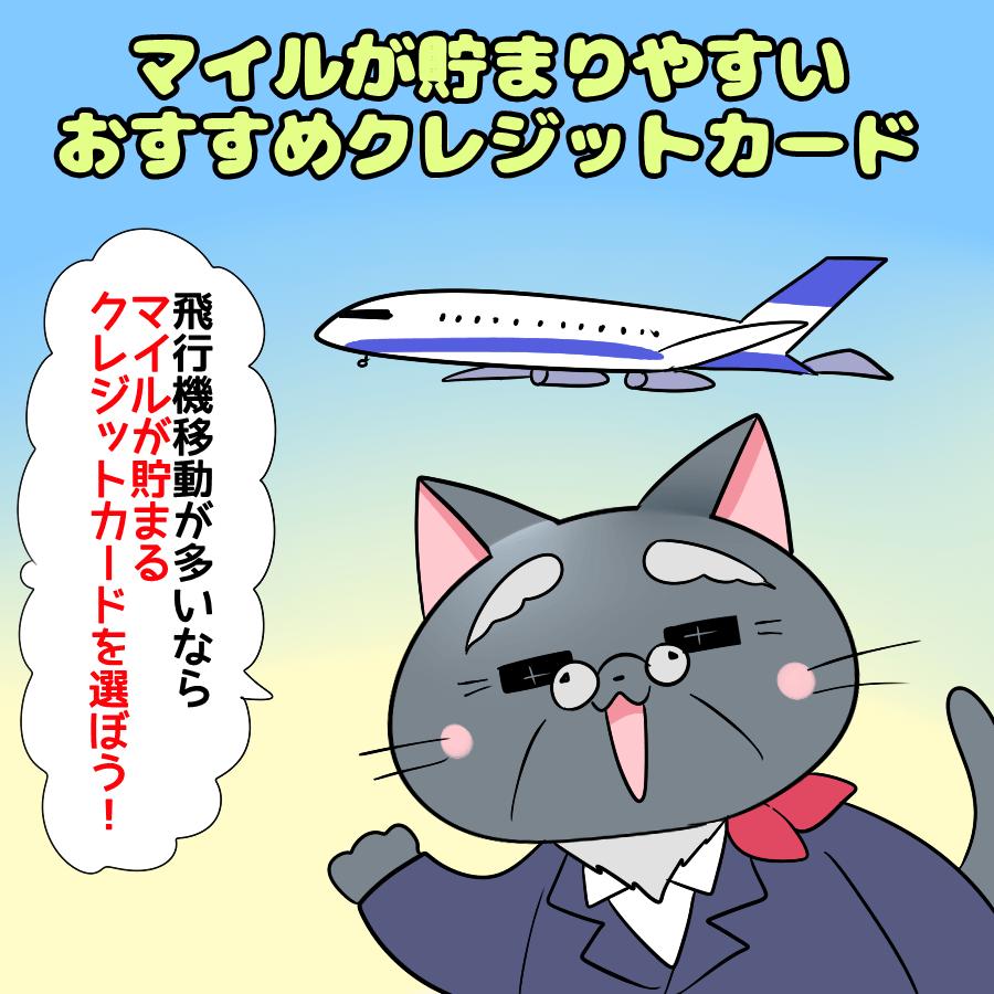 イラスト文字で 『マイルが貯まりやすいおすすめクレジットカード』 と記載し、下で博士が 『飛行機移動が多いならマイルが貯まるクレジットカードを選ぼう!』 と言っているイラスト(背景に飛行機のイラスト)