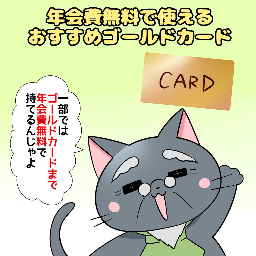 イラスト文字で 『年会費無料で使えるおすすめゴールドカード』 と記載し、下で博士が 『一部ではゴールドカードまで年会費無料で持てるんじゃよ。』 と言っているイラスト(背景にゴールドカード的なイラスト)