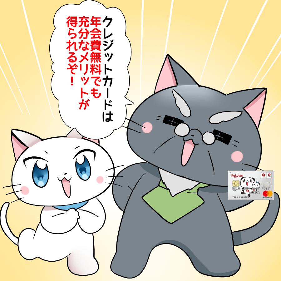 博士が楽天カードを持ちながら白猫に 『クレジットカードは年会費無料でも充分なメリットが得られるぞ!』 と言っているイラスト