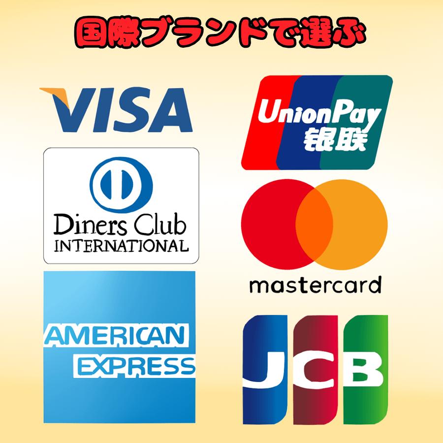 イラスト文字で 『国際ブランドで選ぶ』 と記載し、下記のロゴをまだらに記載 VISA MasterCard JCB AMEX ダイナース 銀聯
