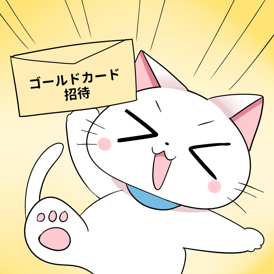 イラストでカード会社から招待の封筒(ゴールドカード招待と記載)が届いたものを 白猫が受け取っているシーン(喜んでいる様子)