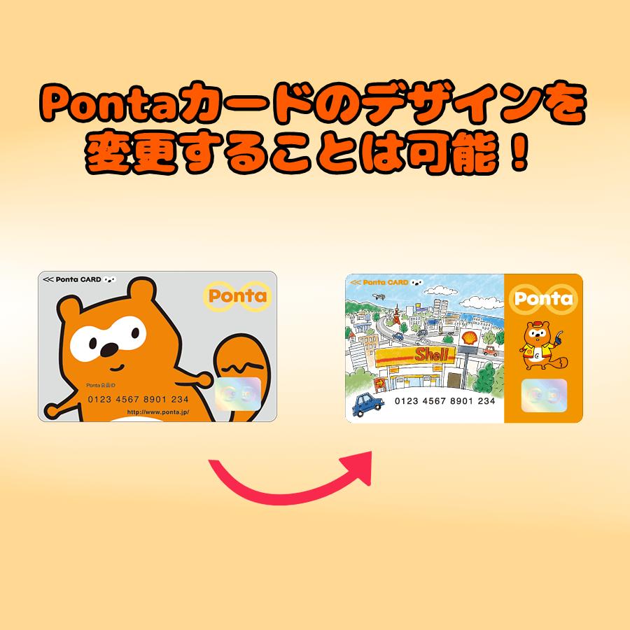 通常のPontaカード⇒シェルPontaカード(どちらも画像) イラスト文字で「Pontaカードのデザインを変更することは可能!」