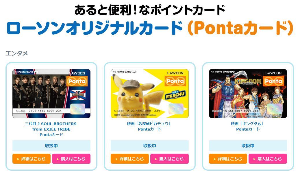 有料のデザインPontaカード