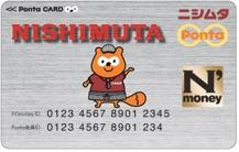 ニシムタPontaカード