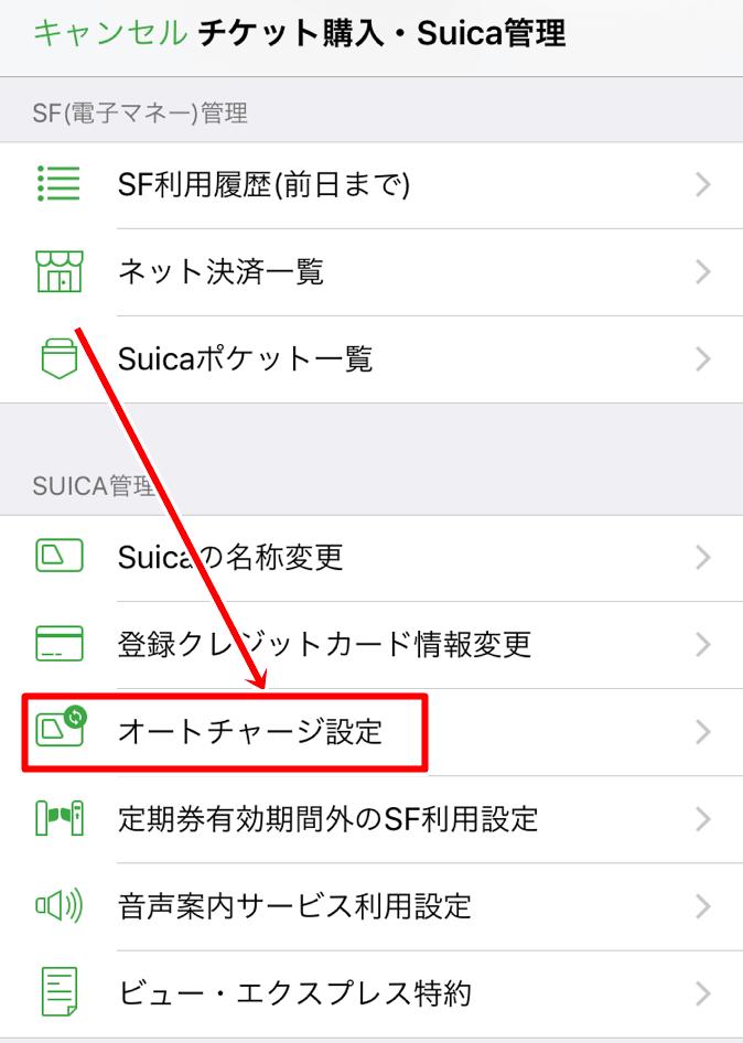モバイルSuica チャージ