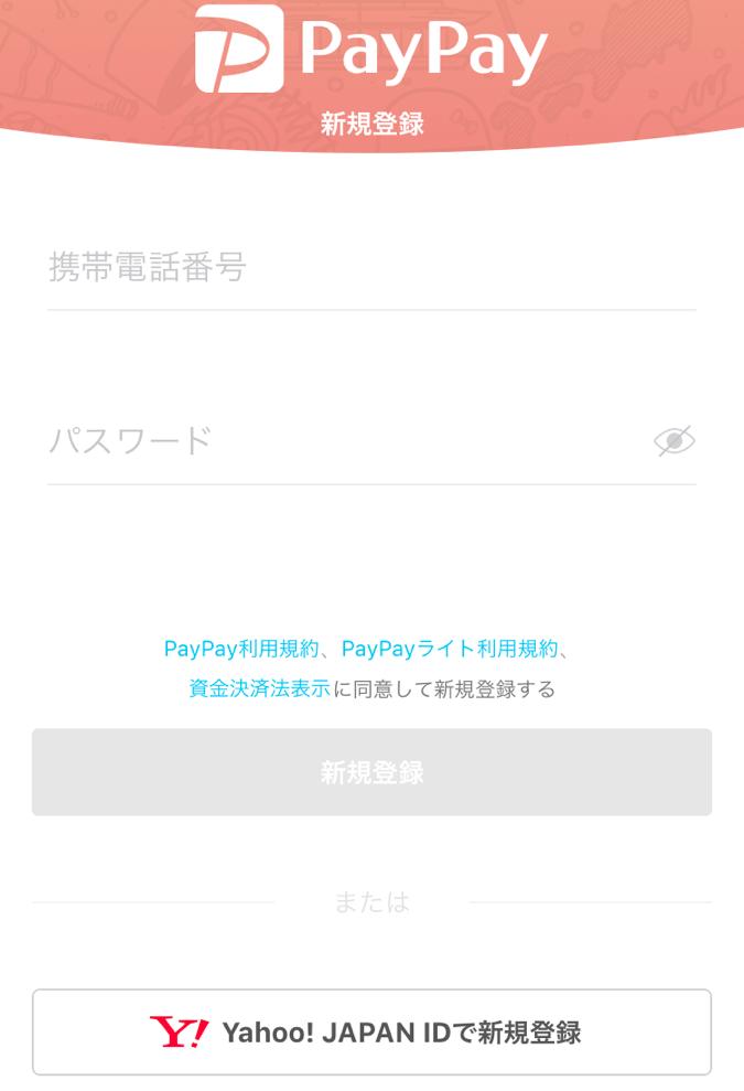 PayPay登録画面