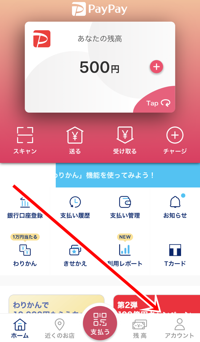 PayPay支払い情報登録