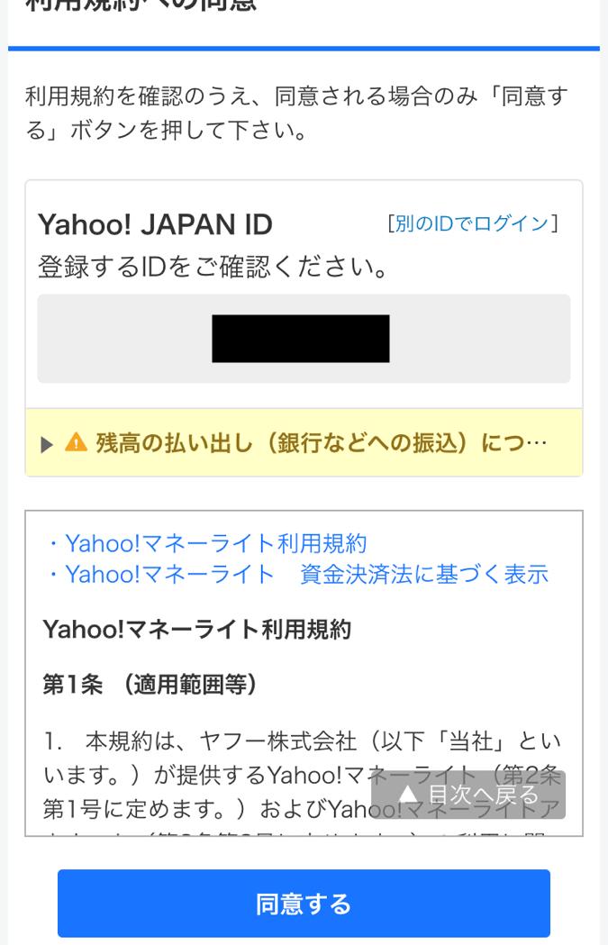 PayPayYahoo! IDで登録画面