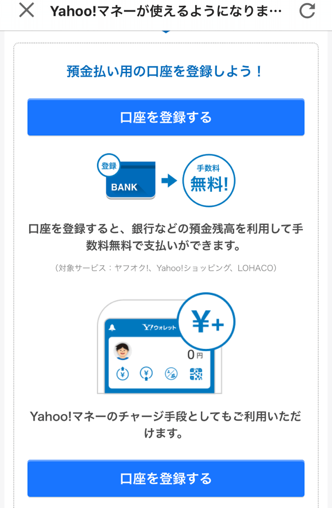 PayPay口座登録