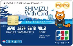 SHIMIZU With Card