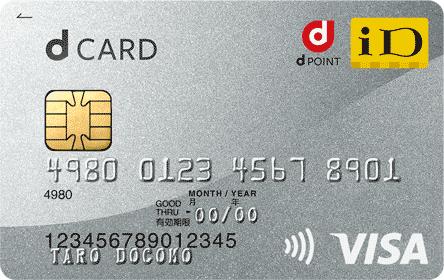dカードのポイント還元率は魅力的!年会費無料でたくさんのメリットが!