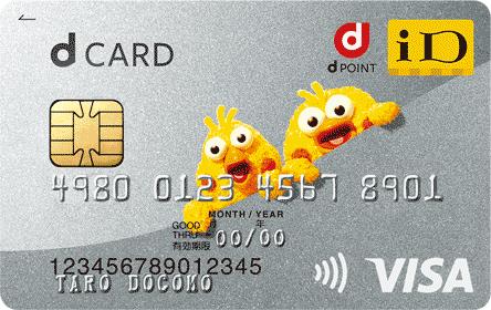 dカードのデザインは人気キャラポインコも選択可能|可愛いdカードのデザインを紹介