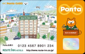 ルートインホテルズPontaカード