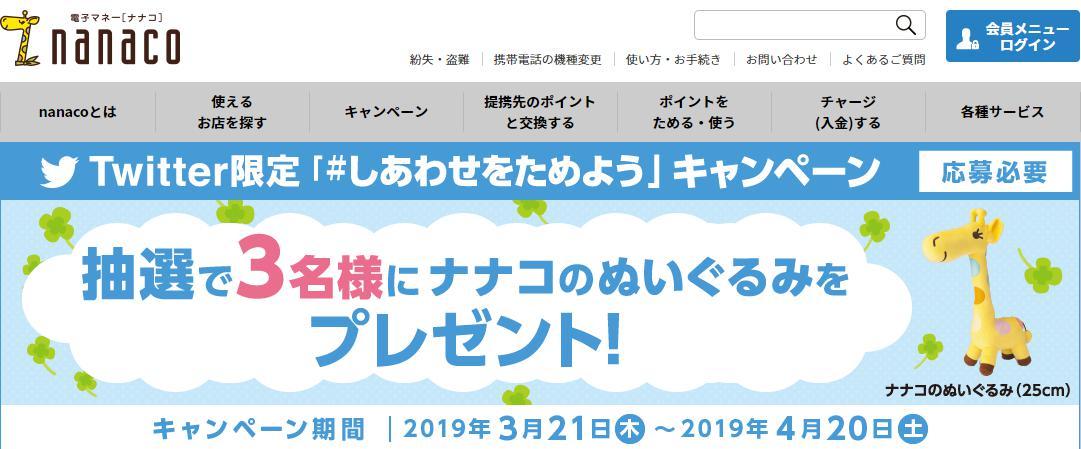 nanacoホームページの会員メニューで確認