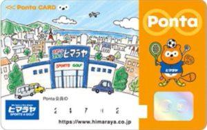 ヒマラヤPontaカード
