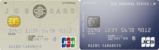 JCB一般カードとJCB CARD W