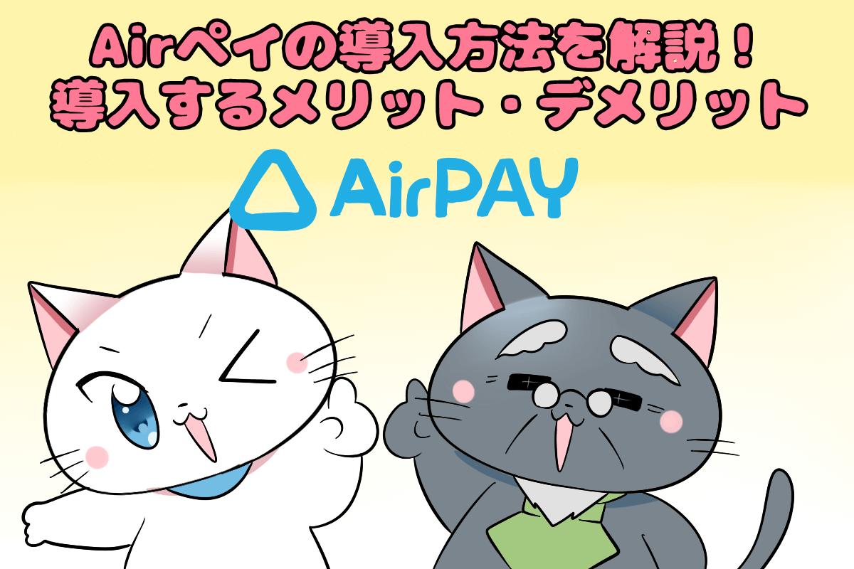 Airペイの導入方法を解説! 導入するメリット・デメリット