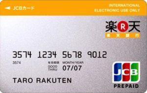 楽天銀行プリペイドカード