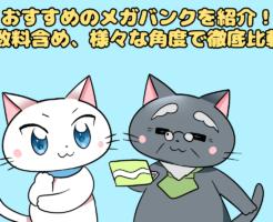 『おすすめのメガバンクを紹介! 手数料含め、様々な角度で徹底比較!』 と記載し、下に通帳を持った(2人とも)白猫と、博士がいるイラスト。