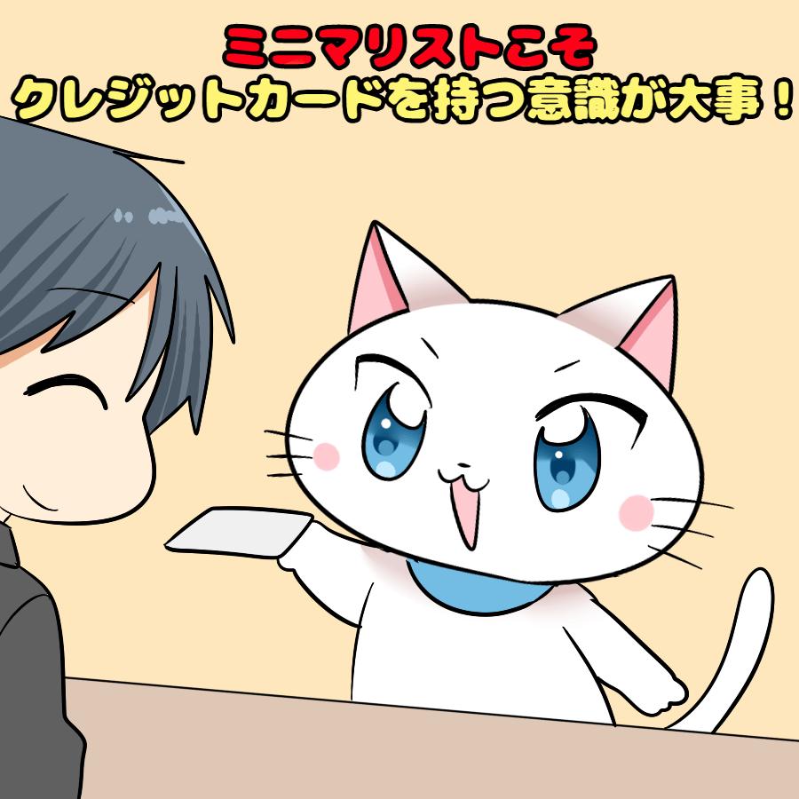 イラスト文字で 『ミニマリストこそクレジットカードを持つ意識が大事!』 と記載し、背景に白猫がカードで支払っているイラスト