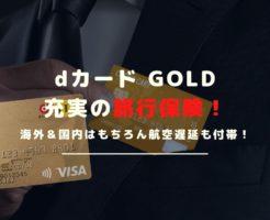 dカード GOLDの海外旅行保険は充実の保障内容!適用条件や補償内容を徹底解説!