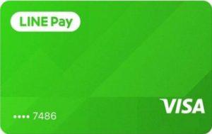 linepayクレジットカード