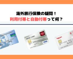 海外旅行保険の自動付帯と利用付帯の違い