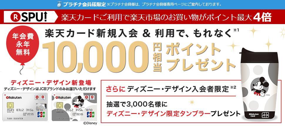 プラチナ会員は10,000ポイントキャンペーン