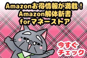Amazon解体新書