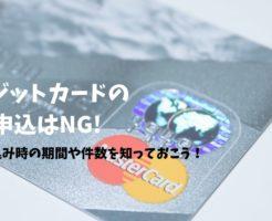 クレジットカードの多重申込みはNG