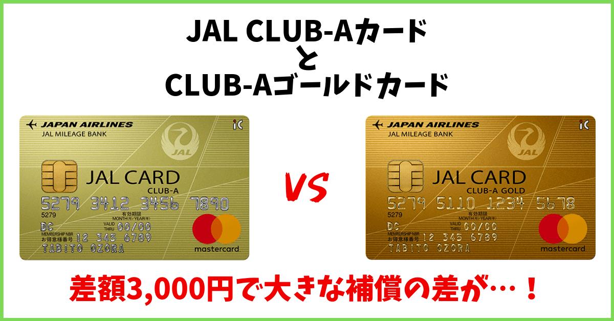 JAL CLUB-AゴールドカードとJAL CLUB-Aカードを比較