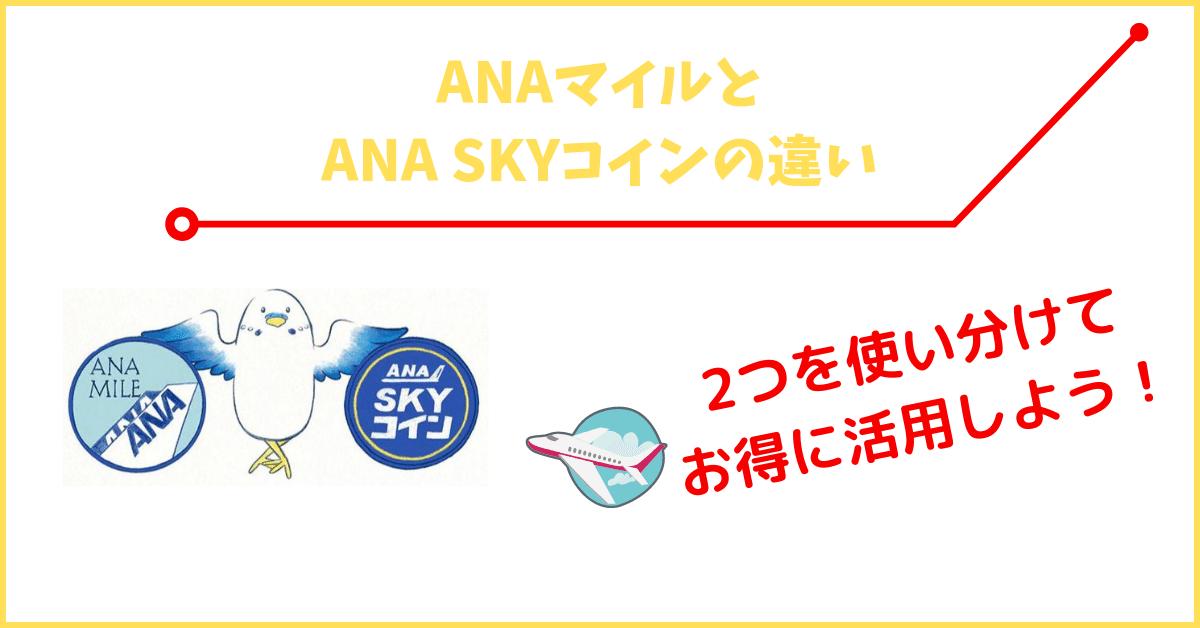 ANAマイルと ANA SKYコインの違い