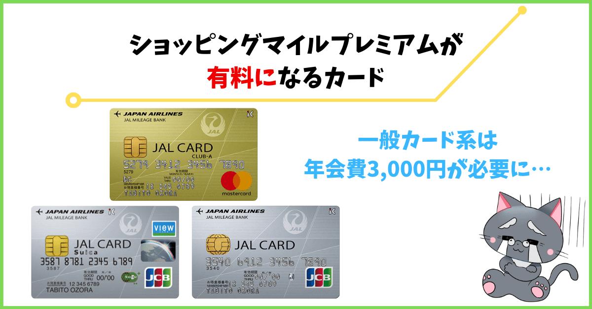 JALショッピングマイルプレミアムが有料のカード