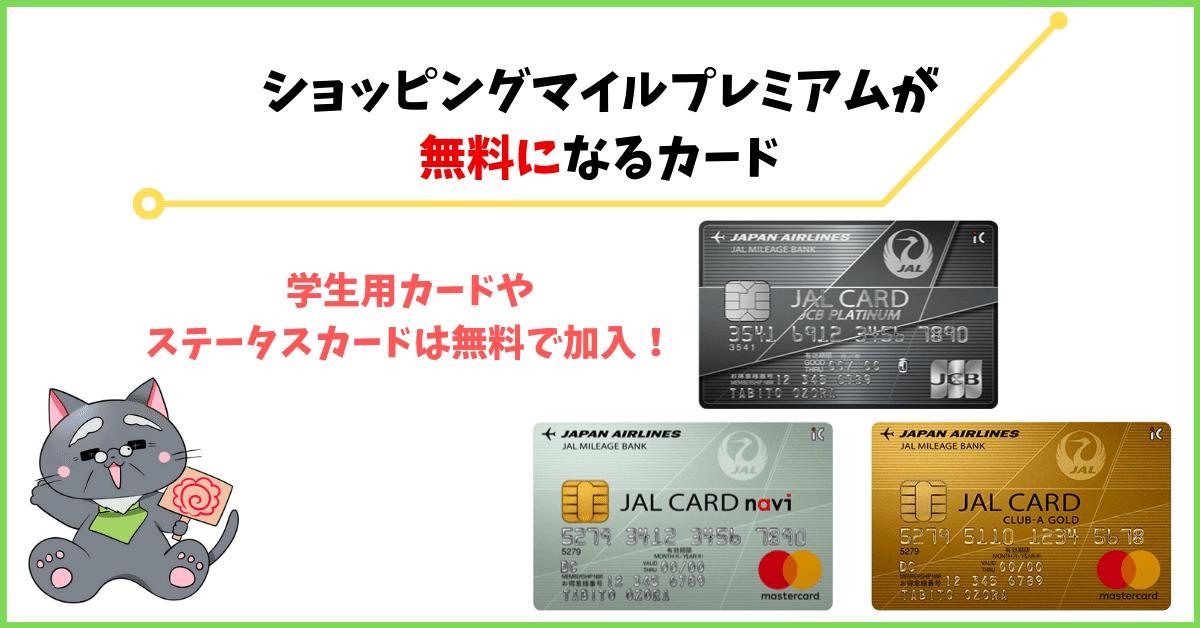 JALショッピングマイルプレミアムが無料のカード