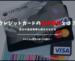 クレジットカード信用情報3