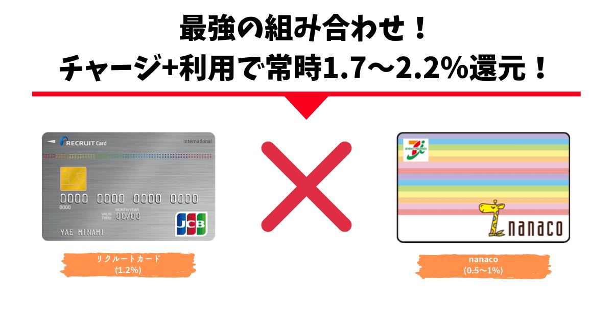 nanaco&リクルートカードの組み合わせで還元率1.7%