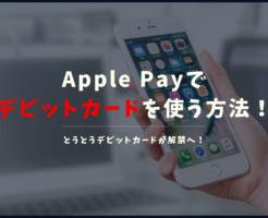 Apple Payでデビットカードはごく一部利用可能に!使い方やその他の代替案も解説!