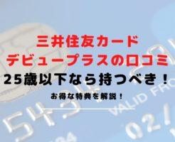 【三井住友カード デビュープラスの口コミ/評判】初めてなら特におすすめ!メリットの多いデビュープラスカードを徹底解説