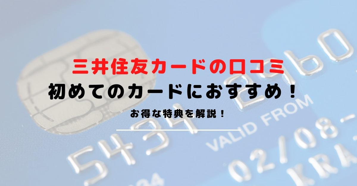 【三井住友カードの口コミ/評判】初めてでも安心して利用できる三井住友VISAカードのメリットを紹介!