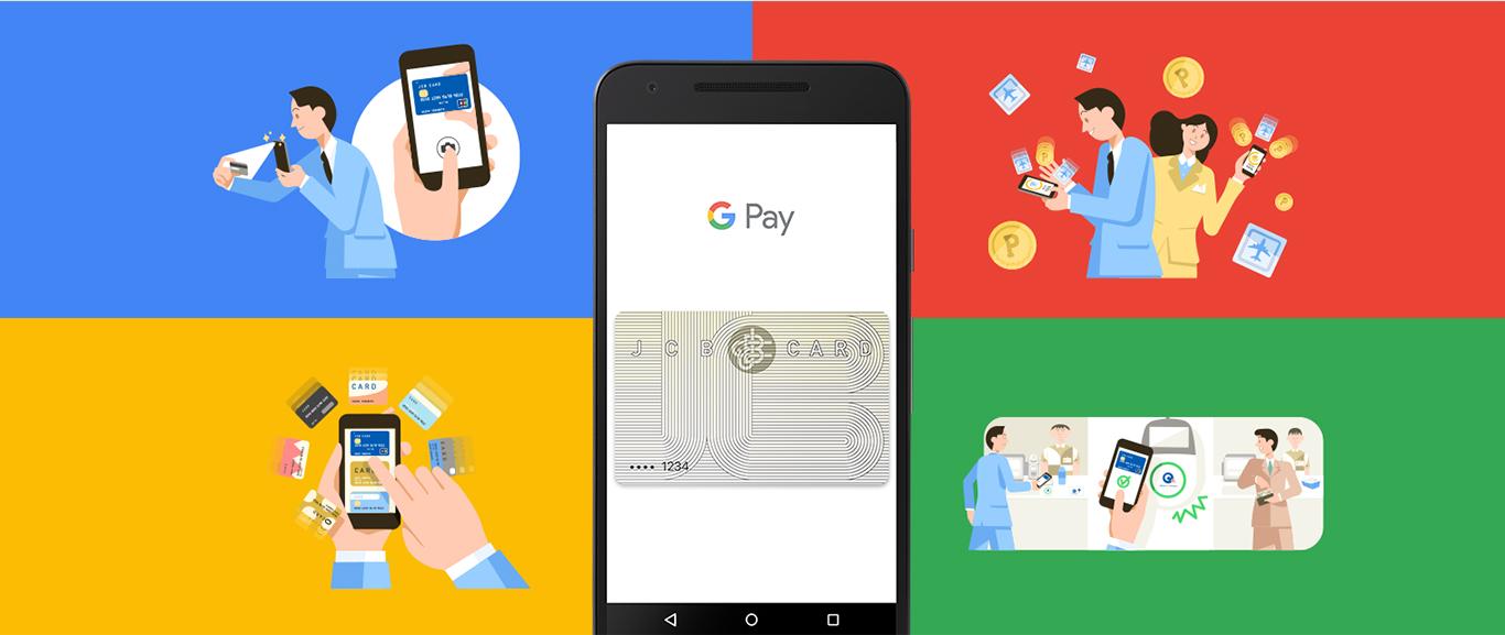 JCBカードWならGoogle Payでお得!