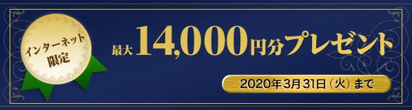 2020年3月31日までは最大14,000円相当!