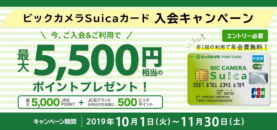 ビックカメラSuicaカードの入会キャンペーンは最大5,500円相当!