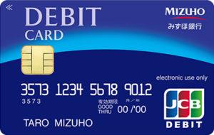 みずほ銀行JCBデビットカード